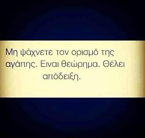 Greek Quotes About Love: Image #4080338 By Violanta On