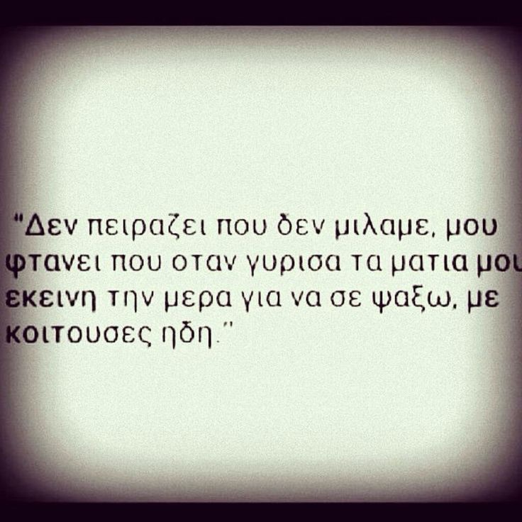Best Greek Quotes proverbs and sayings - Sound and