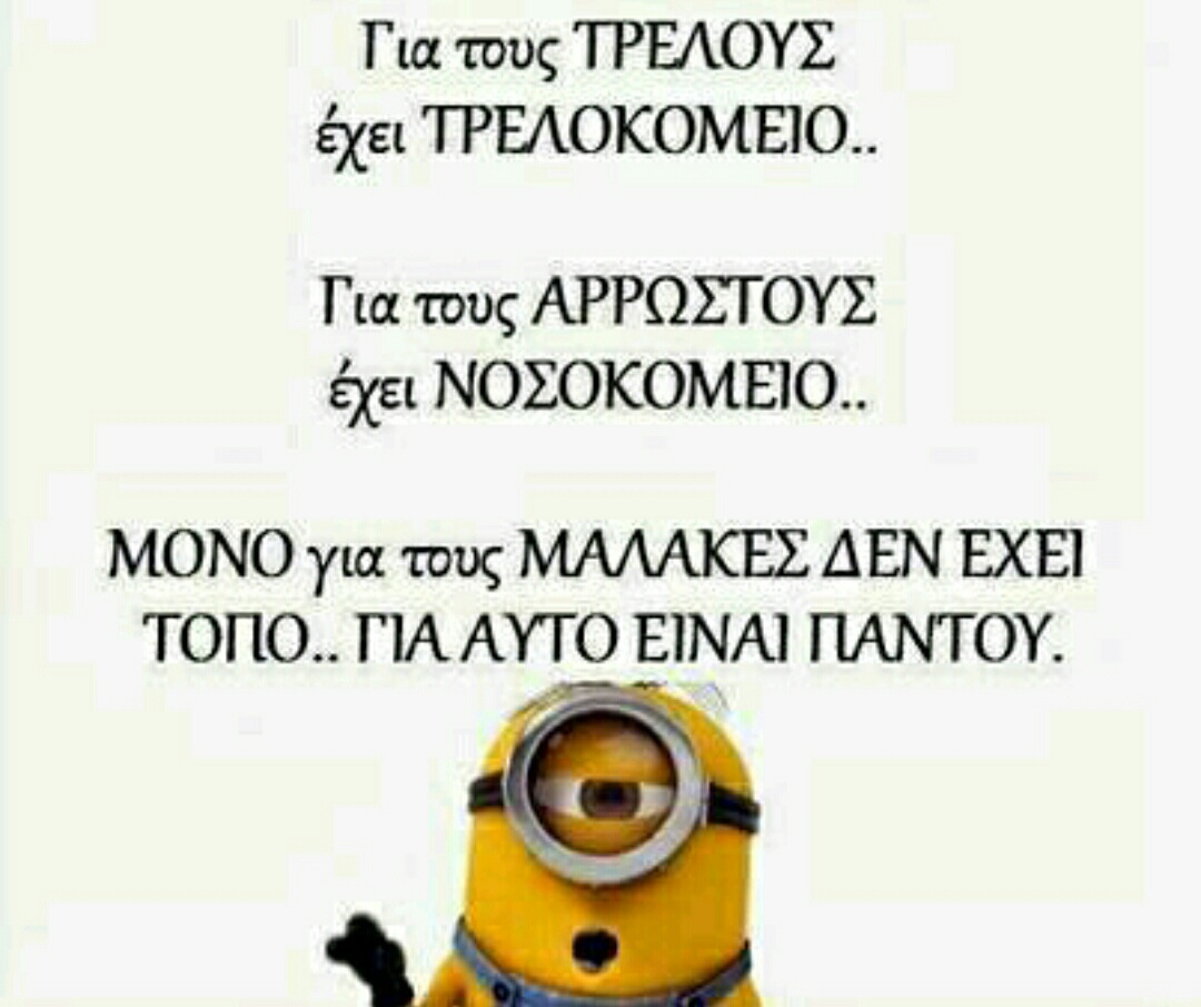 funny, greek, minions, quotes - image #4816158 by OwlPurist ...