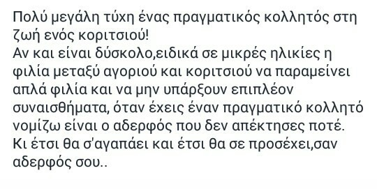 best friends, greek, greek quotes, love, quotes