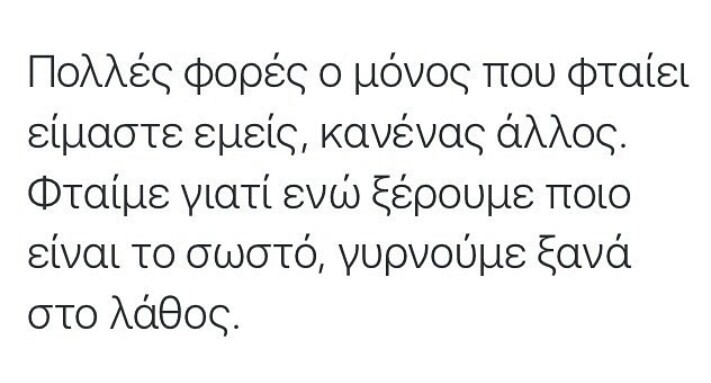 greek, greek quotes, life, love, quotes