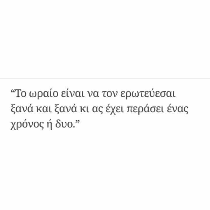 greece, greek, greek quotes, quote, quotes